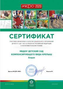 МКДО сертификат