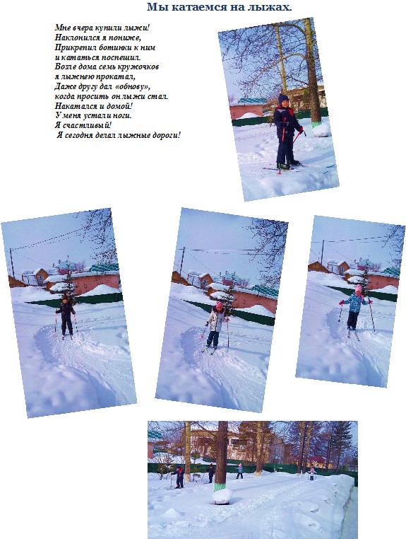 мы - лыжи