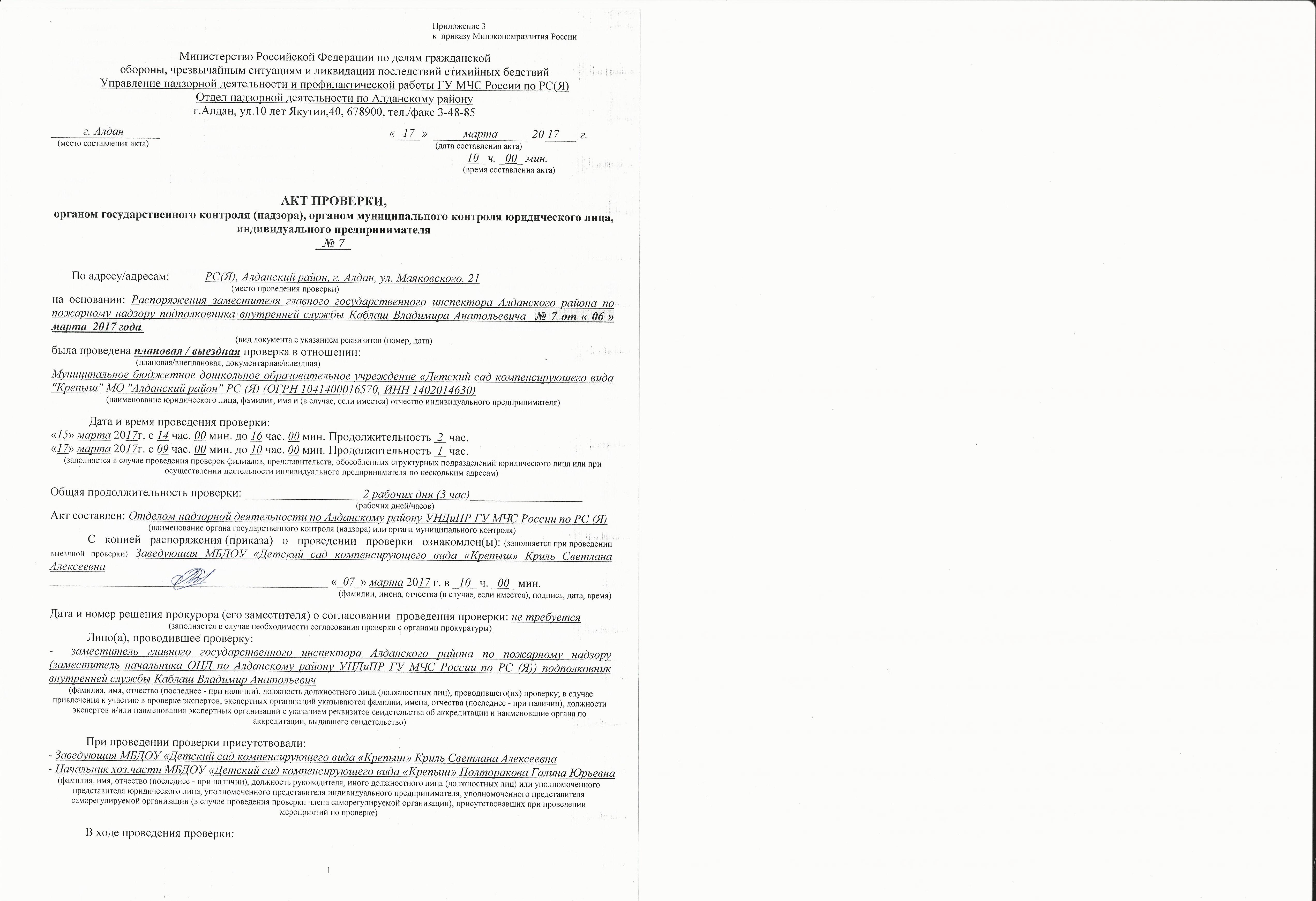 Акт проверки 0007