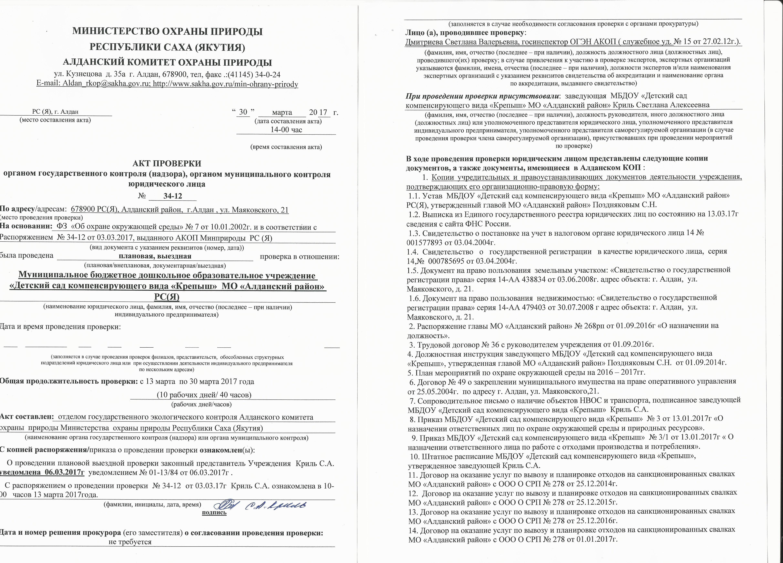 Акт проверки 0013
