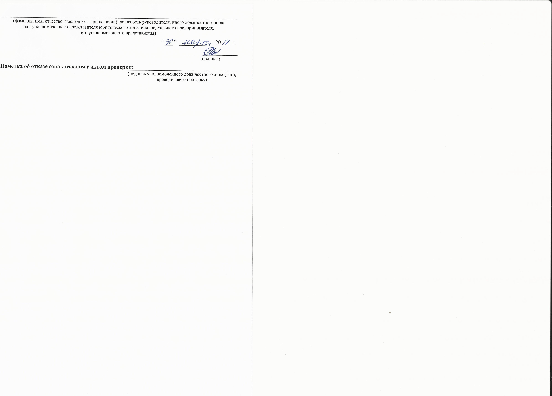 Акт проверки 0016