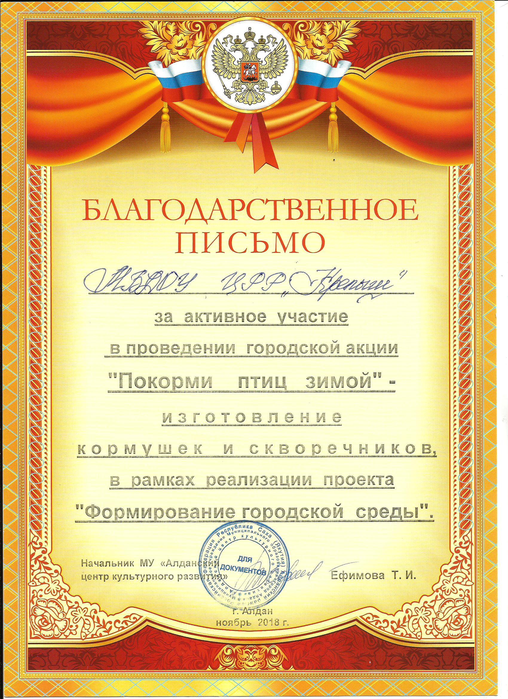 Сад Кормушки 2018