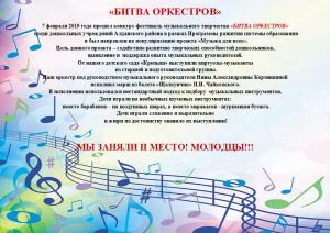 оркестр1