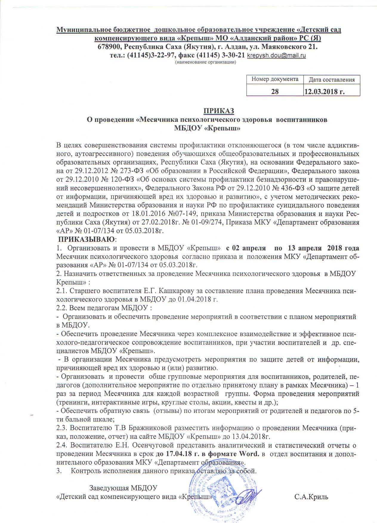 ПРИКАЗ МПЗ Крепыш