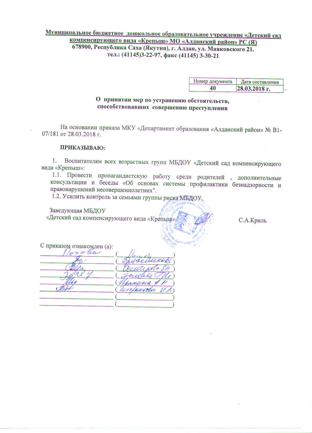 ПРИКАЗ МПЗ Крепыш2