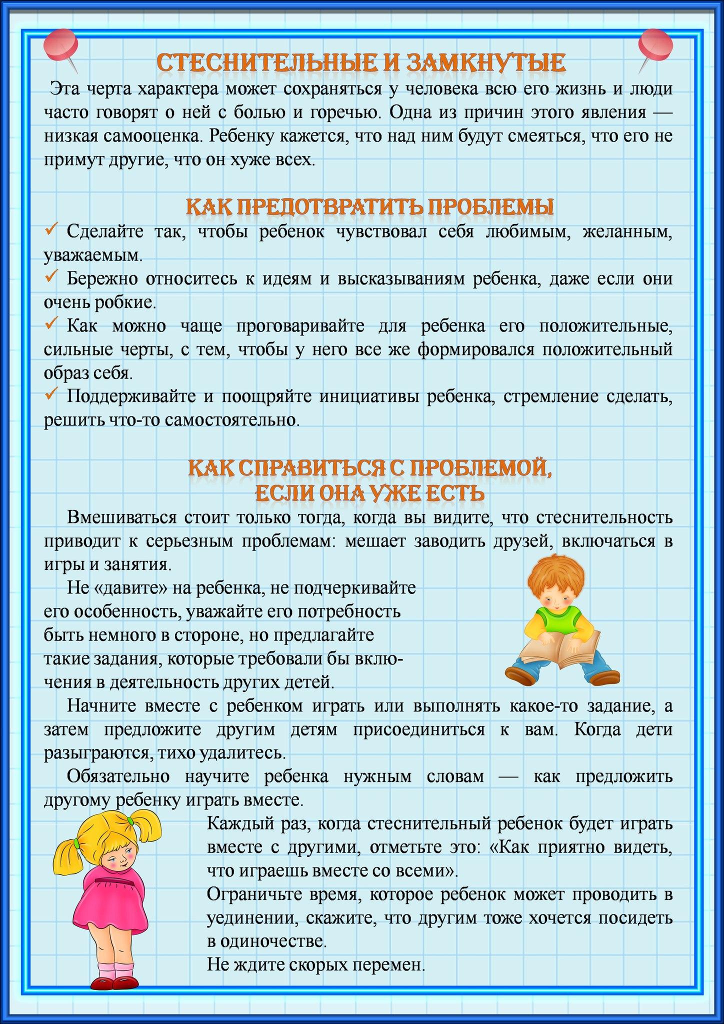 Памятка родителям - Советы родителям замкнутых детей - копия