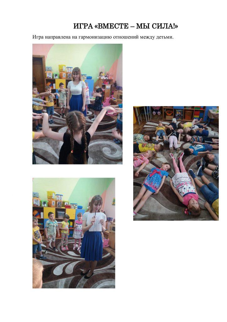 Аналитический отчет, план проведения мероприятий, фотоотчет (Международный день инвалидов и детей с ОВЗ)_009