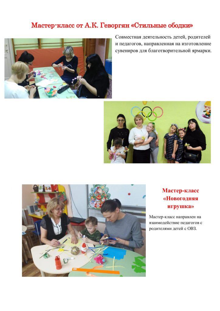 Аналитический отчет, план проведения мероприятий, фотоотчет (Международный день инвалидов и детей с ОВЗ)_010