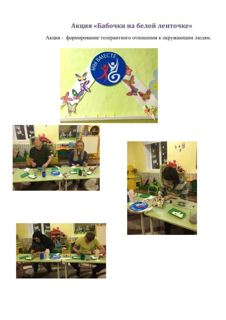 Аналитический отчет, план проведения мероприятий, фотоотчет (Международный день инвалидов и детей с ОВЗ)_012