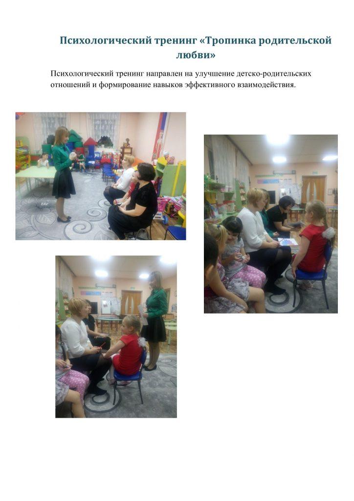 Аналитический отчет, план проведения мероприятий, фотоотчет (Международный день инвалидов и детей с ОВЗ)_013
