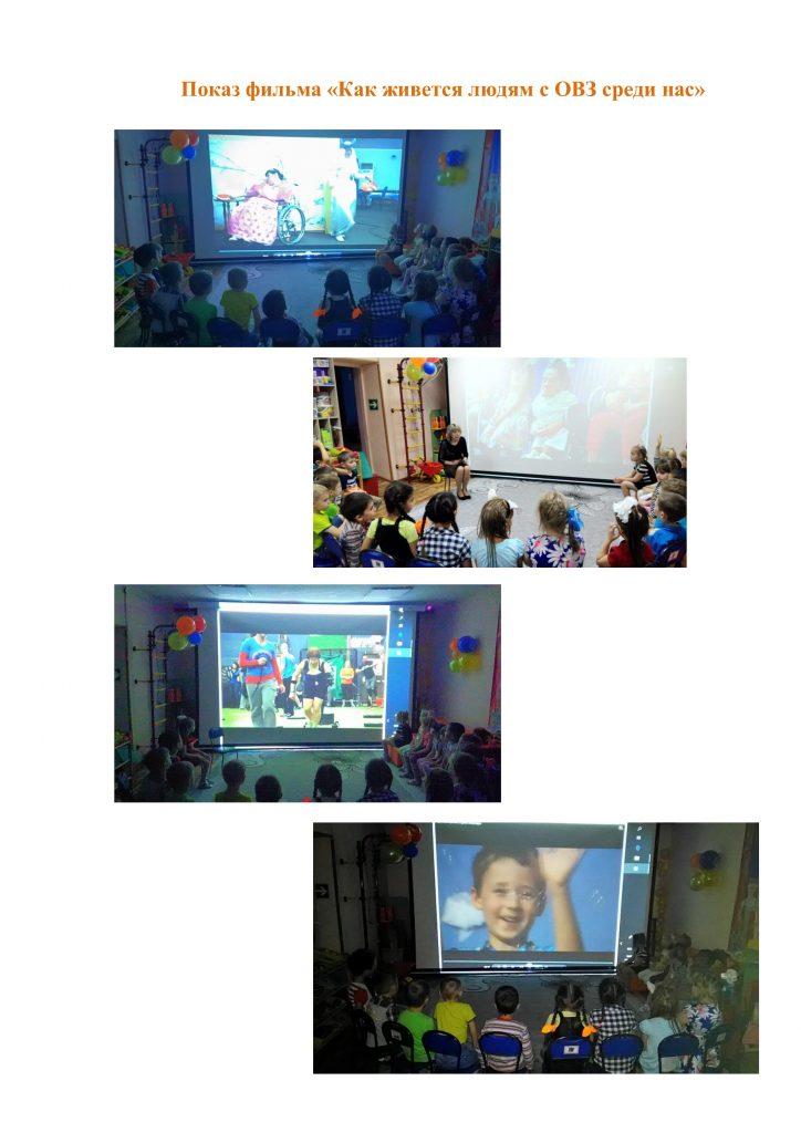Аналитический отчет, план проведения мероприятий, фотоотчет (Международный день инвалидов и детей с ОВЗ)_014