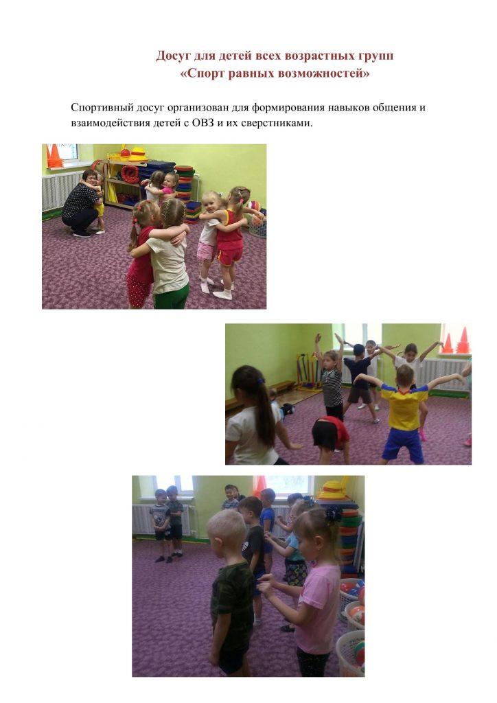 Аналитический отчет, план проведения мероприятий, фотоотчет (Международный день инвалидов и детей с ОВЗ)_017