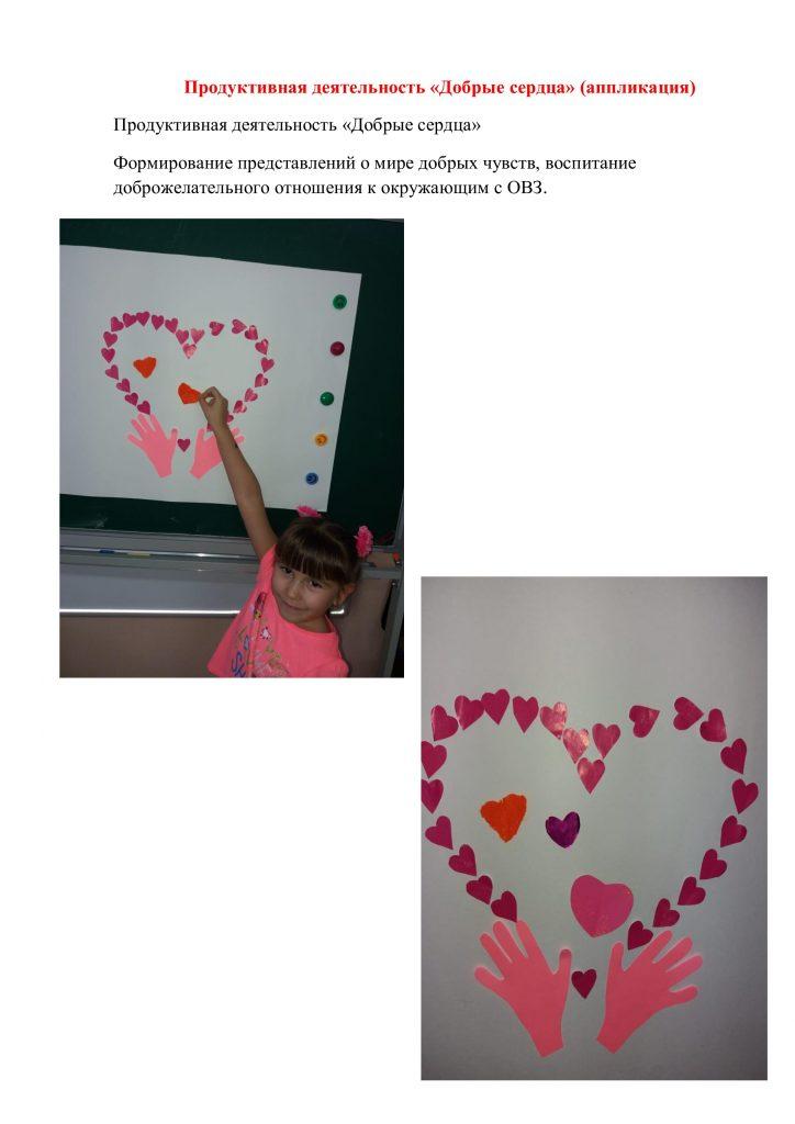 Аналитический отчет, план проведения мероприятий, фотоотчет (Международный день инвалидов и детей с ОВЗ)_018