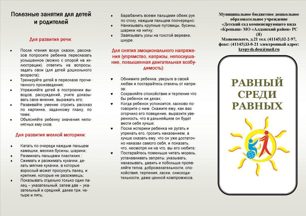 Буклет для родителей «Равный среди равных»