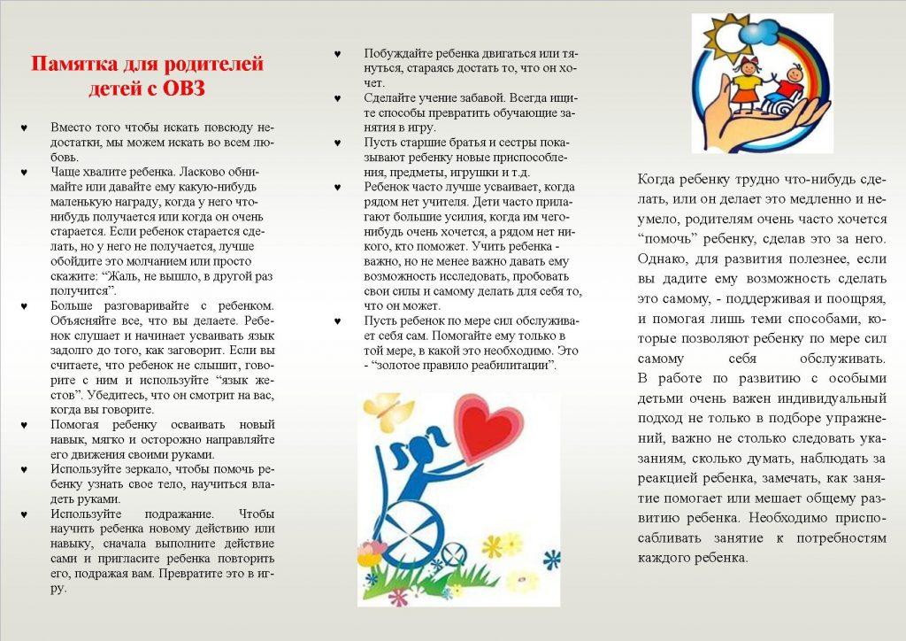 Буклет для родителей «Равный среди равных»1