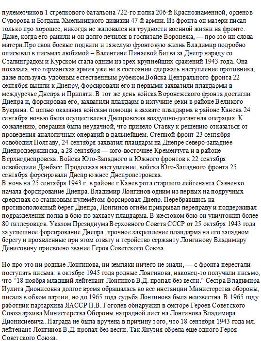 Логинов 2