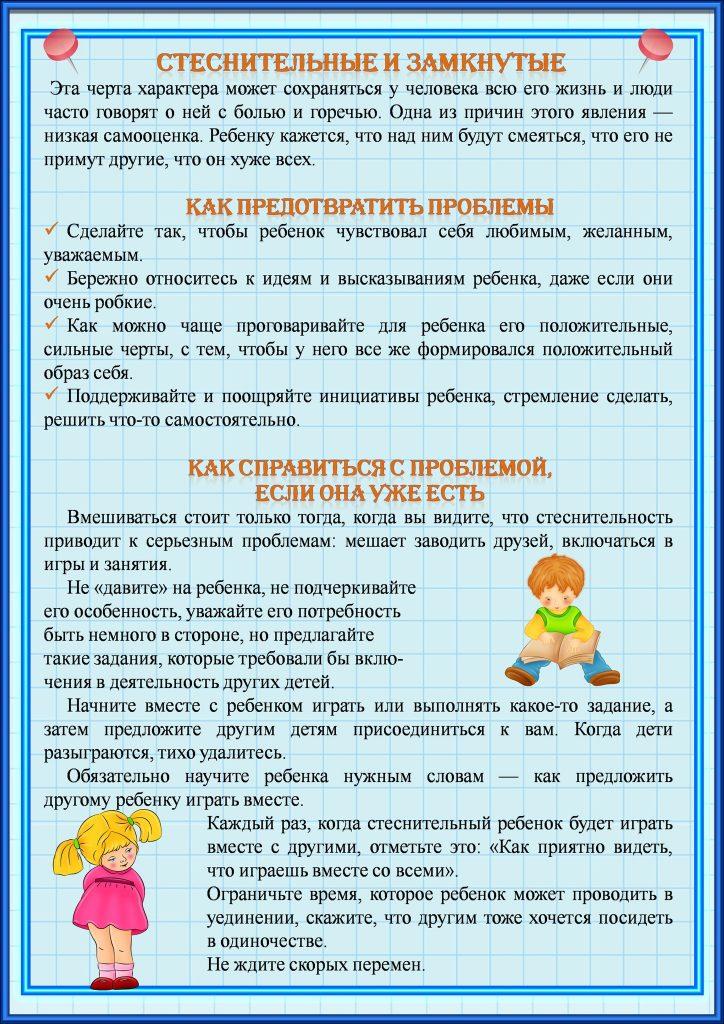 Памятка-родителям-Советы-родителям-замкнутых-детей-копия
